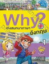 Why? เก่งสนทนาภาษาอังกฤษ เล่ม 01 + CD (ปกใหม่)