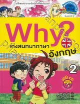 Why? เก่งสนทนาภาษาอังกฤษ เล่ม 02 + CD (ปกใหม่)