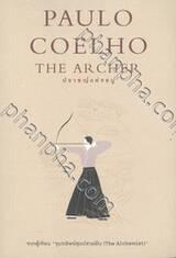 The Archer ปราชญ์แห่งธนู