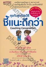 คุยกับลูกด้วยวิธีชี้แนะดีกว่า Coaching Conversation