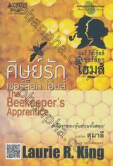 เสียดายถ้าไม่ได้อ่าน! - ศิษย์รัก เชอร์ล็อก โฮมส์ : Detective Collection - The Beekeeper's Apprentice