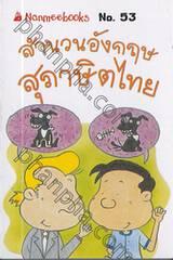 สำนวนอังกฤษสุภาษิตไทย