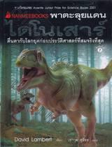 พาตะลุยแดนไดโนเสาร์ : DK Guide to Dinosaurs