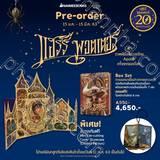 แฮร์รี่ พอตเตอร์ : Harry Potter ฉลองครบรอบ 20 ปี- Boxset (Pre Order)