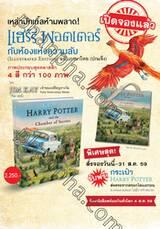 แฮร์รี่ พอตเตอร์ กับ ห้องแห่งความลับ เล่ม 02 : Harry Potter and the Chamber of Secret (ปกแข็ง) (จอง / Pre-order)