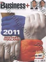 Business+  บิสิเนส พลัส [262]