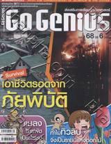 Go Genius ฉบับที่ 68