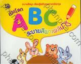 เปิดโลก ABC ระบายสีพาเพลิน