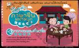 บัตรคำภาษาจีนมหาสนุก ชุด 03 อาหารและเครื่องดื่ม