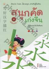 สนุกคัดเก่งจีน ชุดเริ่มเรียนจีน เล่ม 01