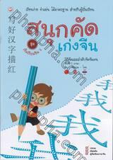 สนุกคัดเก่งจีน ชุดเริ่มเรียนจีน เล่ม 02