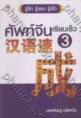ศัพท์จีน เรียนเร็ว 3