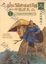 ประวัติศาสตร์จีน ฉบับการ์ตูน 01 : รุ่งอรุณแห่งชนชาติมังกร (ฉบับการ์ตูน)
