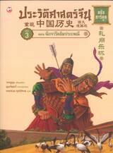 ประวัติศาสตร์จีน ฉบับการ์ตูน 03 : ฉีกจารีตล้มประเพณี (ฉบับการ์ตูน)