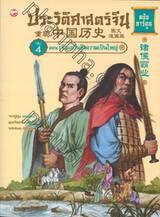 ประวัติศาสตร์จีน ฉบับการ์ตูน 04 : เจ้าแคว้นชิงความเป็นใหญ่ (ฉบับการ์ตูน)
