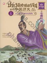 ประวัติศาสตร์จีน ฉบับการ์ตูน 05 : เจ็ดแคว้นครองแผ่นดิน (ฉบับการ์ตูน)
