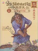 ประวัติศาสตร์จีน ฉบับการ์ตูน 06 : ชุมนุมปราชญ์ (ฉบับการ์ตูน)