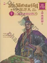 ประวัติศาสตร์จีน ฉบับการ์ตูน 07 : ปฐมจักรพรรดิชนชาติจีน (ฉบับการ์ตูน)
