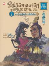 ประวัติศาสตร์จีน ฉบับการ์ตูน 08 : ชนะเป็นเจ้า แพ้เป็นโจร (ฉบับการ์ตูน)