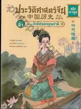 ประวัติศาสตร์จีน ฉบับการ์ตูน 21 : ภักดีสนองคุณชาติ (ฉบับการ์ตูน)