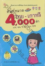 ศัพท์หมวดไทย - เกาหลี 4,000 คำ