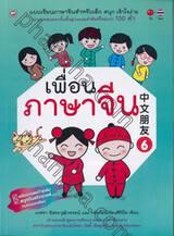 เพื่อนภาษาจีน เล่ม 06