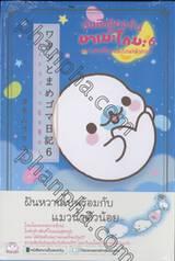 บันทึกของฉันกับมาเมะโกมะ เล่ม 06 ~ความฝันที่มีมาเมะโกมะตัวกลม~