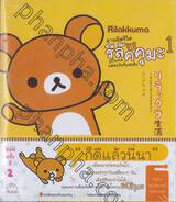 ตามติดชีวิตรีลัคคุมะ Rilakkuma เล่ม 01 แต่ละวันที่แสนชิว