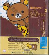 ตามติดชีวิตรีลัคคุมะ Rilakkuma เล่ม 02 อากาศดีเหมาะทำตัวเอื่อยเฉื่อย