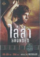ซีรีส์ ไอรอน ดรูอิด - ไล่ล่า : The Iron Druid Chronicles - Hounded