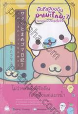 บันทึกของฉันกับมาเมะโกมะ เล่ม 07 ~วันหยุดแบบโกมะสุดจี๊ดจ๊าด~