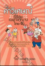 คำวิเศษณ์ ที่ใช้เสียงเฉพาะเจาะจงไทย-จีน