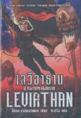 เลวีอาธาน LEVIATHAN ปฐมบทมหาสงคราม