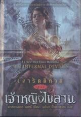 เงารัตติกาล เล่ม 03 เจ้าหญิงไขลาน