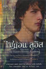 Tales from the Shadowhunter Acadmy - Simon Lewis : ไซม่อน ลูอิส