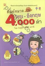 ศัพท์หมวดไทย-อังกฤษ 4,000 คำ Thai-English 4,000 Words
