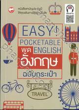 พูดอังกฤษ ฉบับกระเป๋า