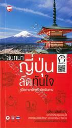 สนทนาญี่ปุ่น ลัดทันใจ คู่มือภาษาสำหรับนักเดินทาง