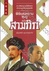 พิชัยสงครามซุนวู ฉบับ สามก๊ก