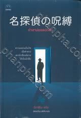 ชุด นักสืบเทงกะอิจิ คำสาปยอดนักสืบ