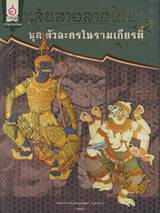 เส้นสายลายไทย ชุด ตัวละครในรามเกียรติ์