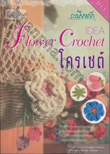 ระเบียงถักโครเชต์ IDEA Flower Crochet