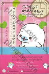 บันทึกของฉันกับมาเมะโกมะ เล่ม 09