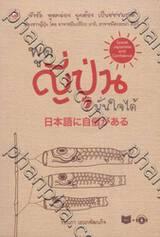 พูดญี่ปุ่น มั่นใจ + CD