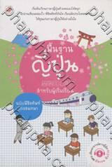 พื้นฐานญี่ปุ่นสำหรับผู้เริ่มเรียน + CD
