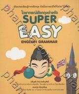 ไวยากรณ์อังกฤษง่ายจัง : Super Easy English Grammar