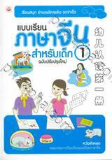 แบบเรียนภาษาจีน สำหรับเด็ก ฉบับปรับปรุงใหม่ เล่ม 01