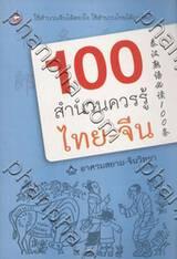 100 สำนวนความรู้ ไทย-จีน