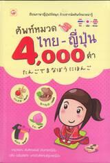 ศัพท์หมวดไทย - ญี่ปุ่น 4,000 คำ