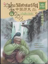ประวัติศาสตร์จีน ฉบับการ์ตูน 19 : ควันศึกเป่ยซ่ง (ฉบับการ์ตูน)